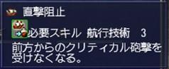 直撃阻止01