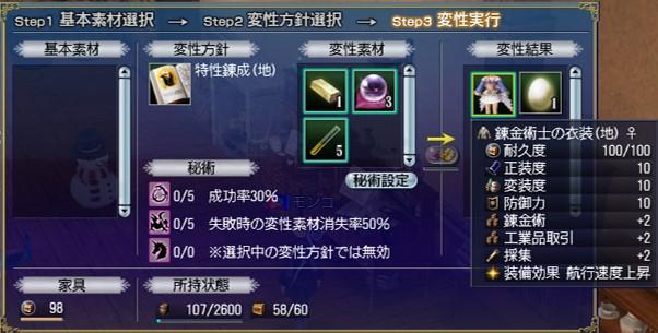 錬金術師の衣装EX化