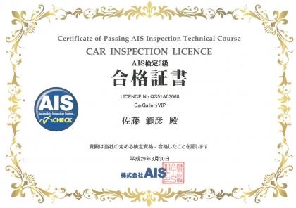 20170403_AIS_検定3級合格証書_01