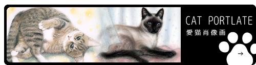 愛猫肖像画