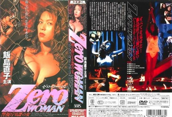 VHSパッケージ、ミックス