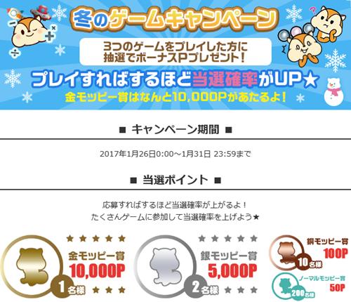 冬のゲームキャンペーン