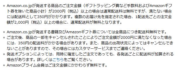Amazon 通常配送について