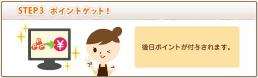 モッピー×テンタメ step3
