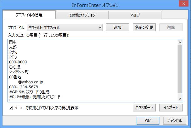 InformEnter オプション