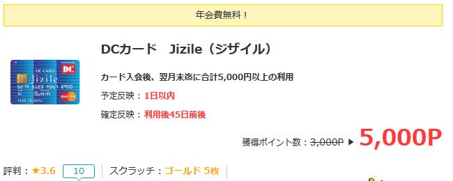 モッピー案件 Jizile