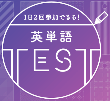 英単語TEST2