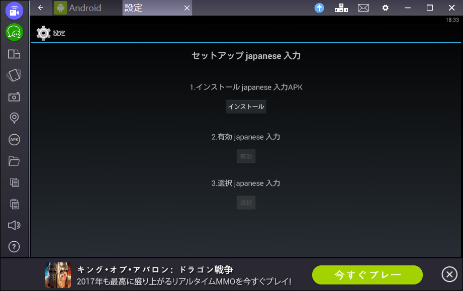 BlueStacks 設定3