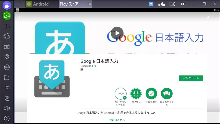 BlueStacks 日本語入力アプリインストール