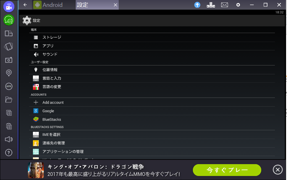 BlueStacks 設定1