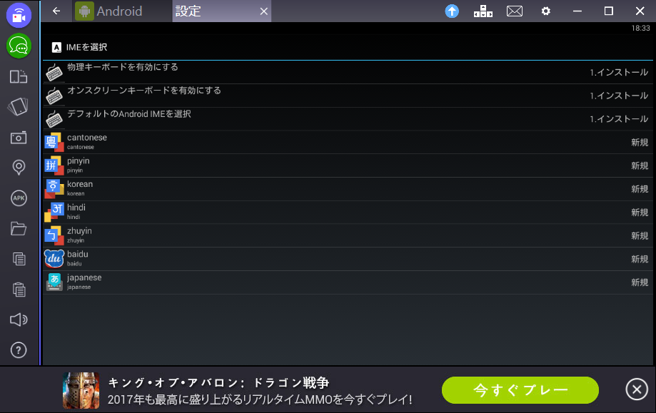 BlueStacks 設定2