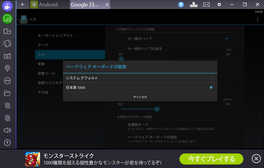 BlueStacks 日本語入力アプリ 設定