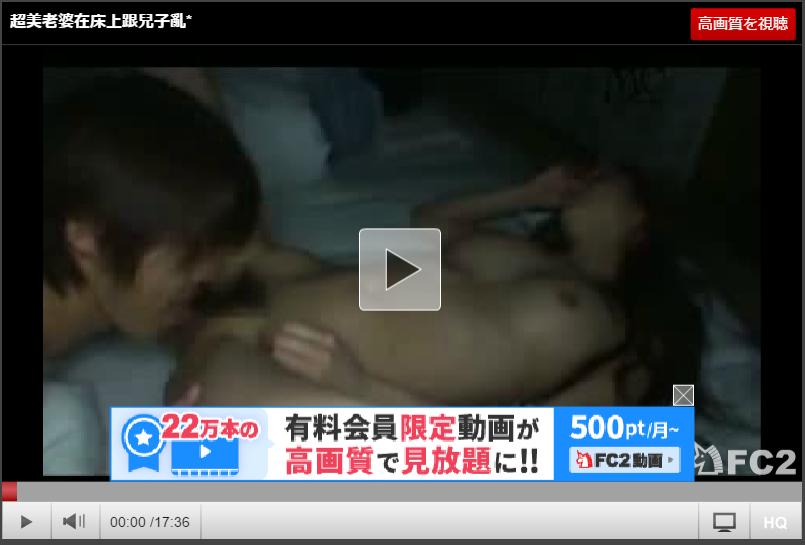 【母子相姦動画】「出して、そのまま出して・・・」夫の寝ているすぐ傍で息子に中出しをさせてしまう美しすぎる母親!