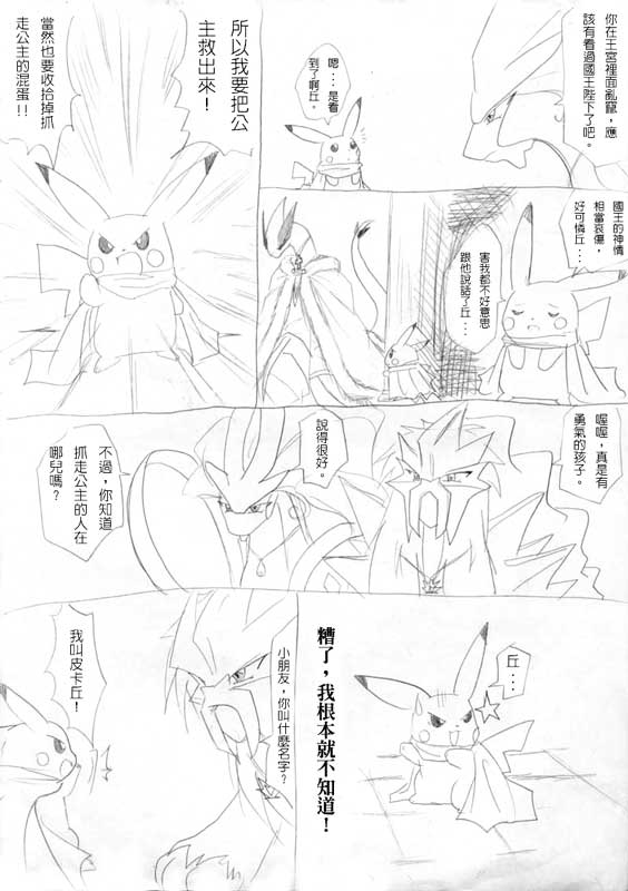 comic10.jpg