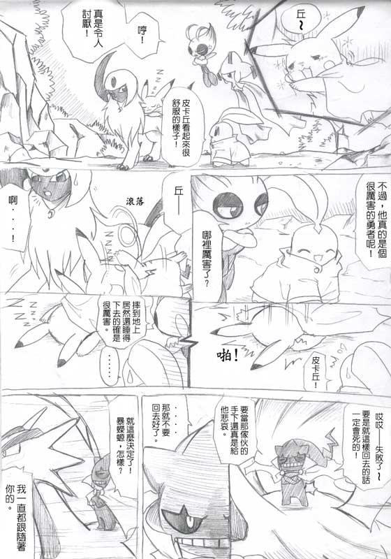 comic19-06.jpg