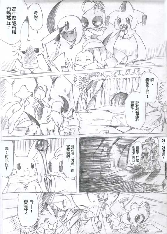 comic19-08.jpg