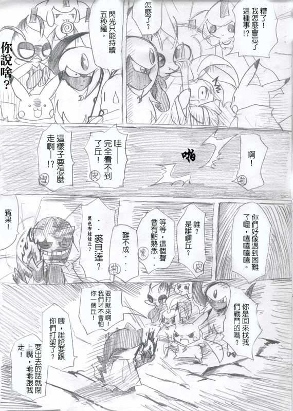 comic19-09.jpg