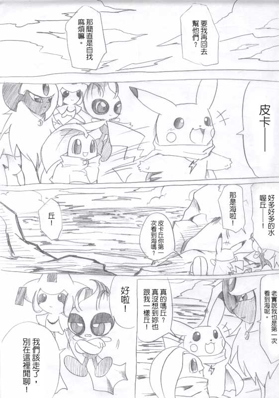 comic19-13.jpg
