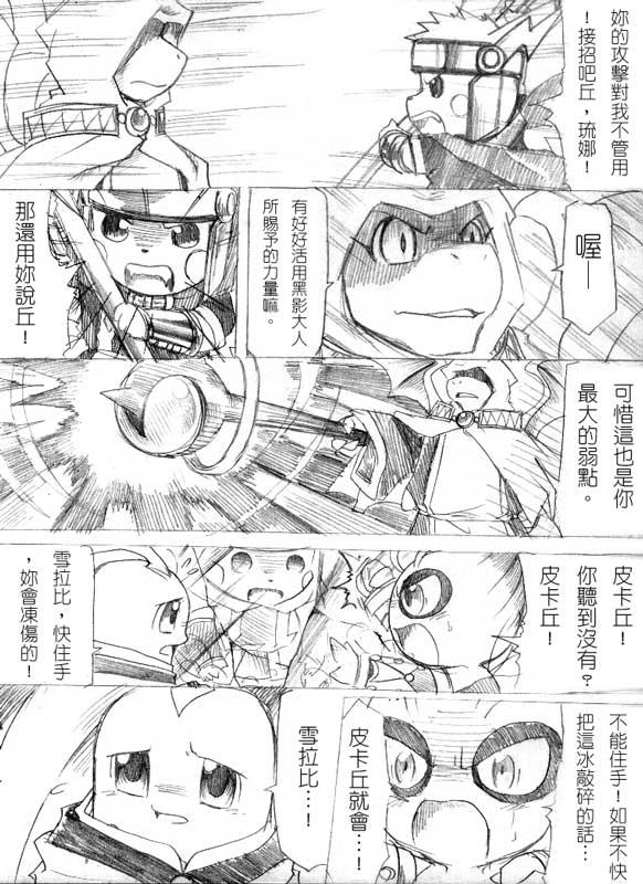 comic31-06.jpg