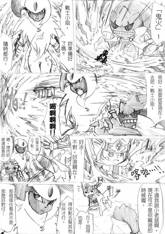 comic31-16.jpg