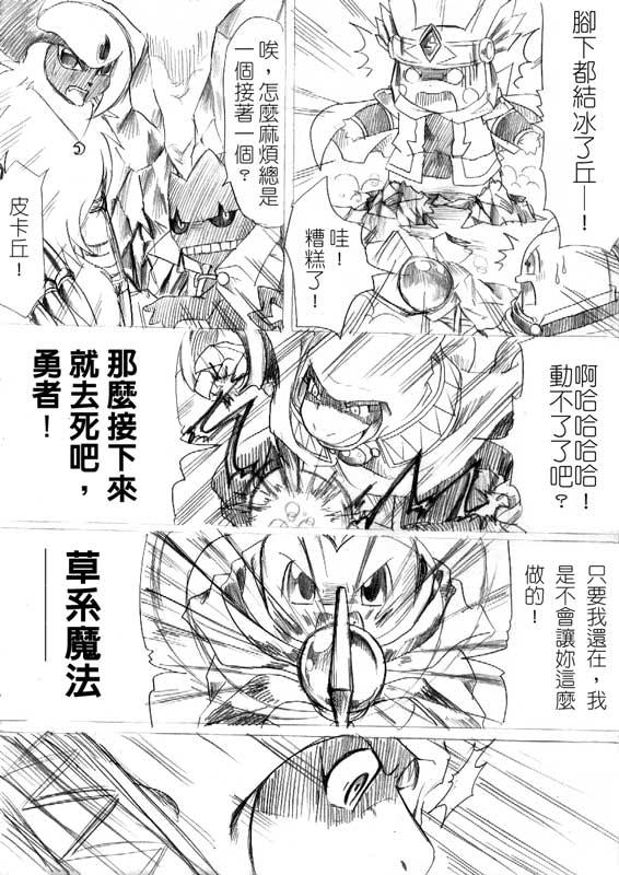 comic32-05.jpg