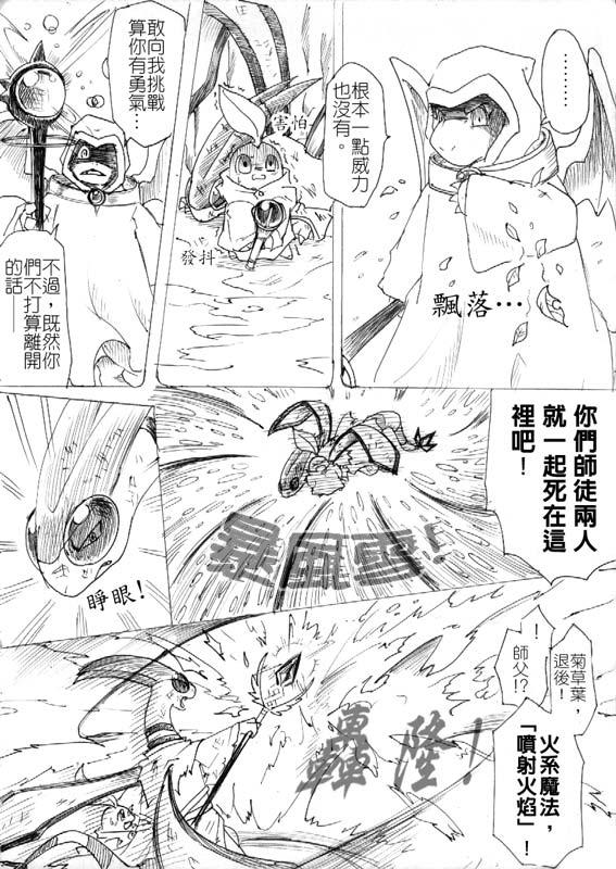 comic33-03.jpg