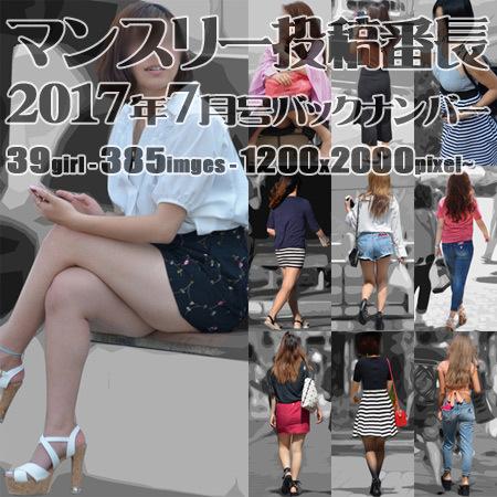 ■ ■【バックナンバー】マンスリー投稿番長2017年7月号