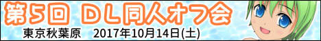 第5回 DL同人オフ会 開催! !