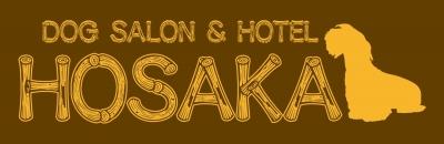 「DOG SALON HOSAKA」ロゴ