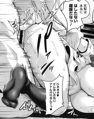 【調教ビッチ】「本当に はしたない雌豚だなッッ」ドM色情に調教され、かつて客を拾った街角に待たされてのエロ漫画・エロ画像