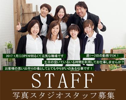 20170727スタッフ募集