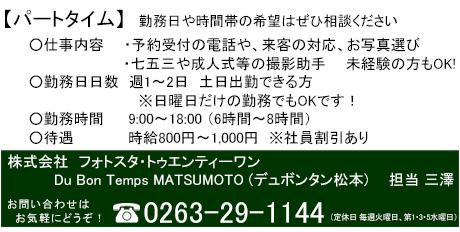 20170727スタッフ募集-02