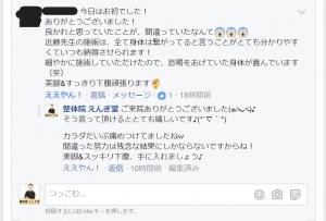 Facebookページコメント2