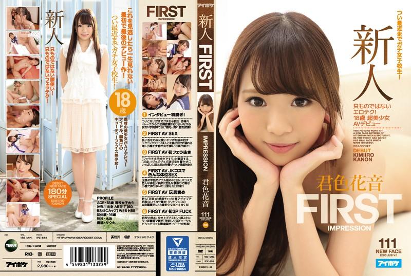新人 FIRST IMPRESSION~衝撃のエロテクを武器に18歳美少女AVデビュー~君色花音(きみいろかのん)