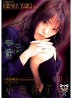【小坂洋子の無修正動画】adaruto ぜんぶカワイイ~私を好きになってくれますか~