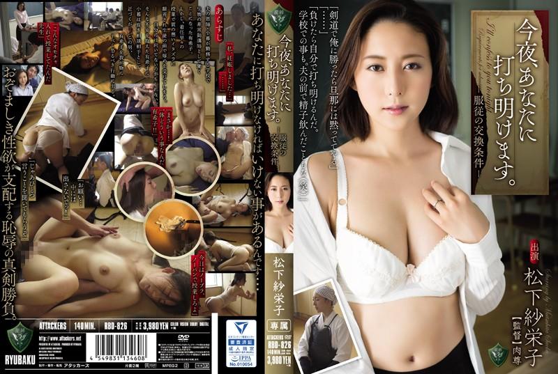 松下紗栄子 今夜、私の並々ならぬ思いを打ち明けます・・・。