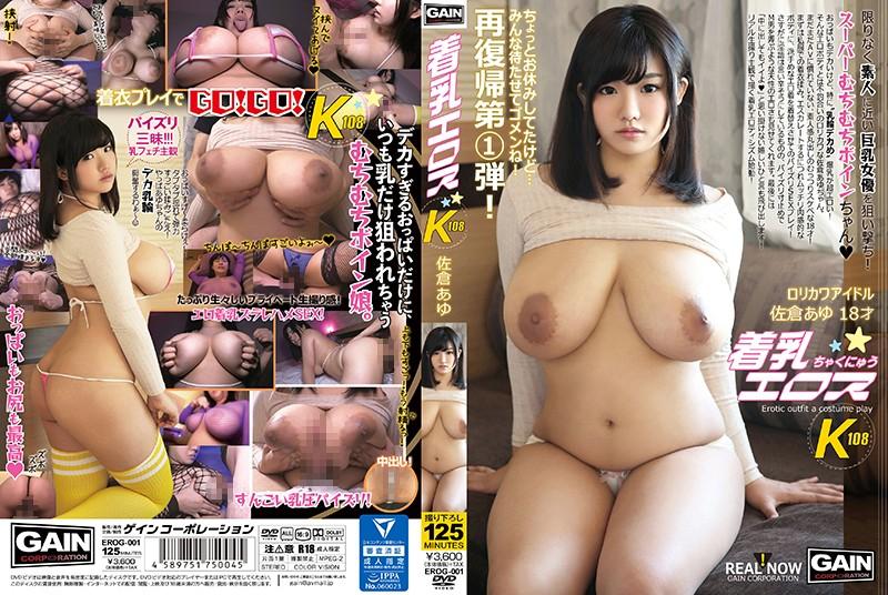 佐倉あゆの着乳エロス!~おっぱいと乳輪どっちが好きですが~