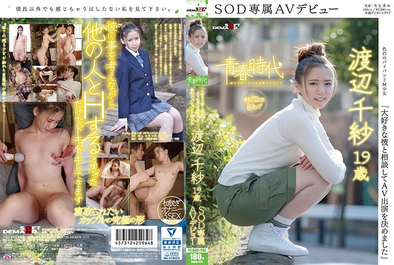 渡辺千紗(わたなべちさ) 彼氏公認の19歳美少女SOD専属AVデビュー!