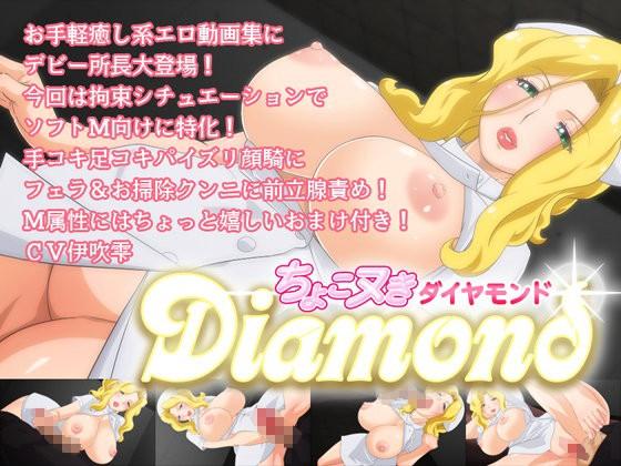 ちょこヌきダイヤモンド ~爆乳ナースの性事情~