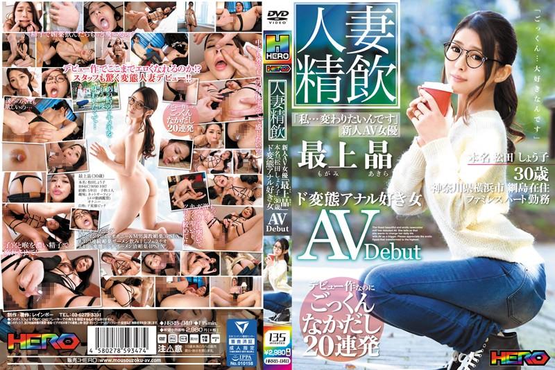 最上晶(もがみあきら) AVDebut~本名松田しょう子~30歳アナルセックスが大好きな奥様AVデビュー