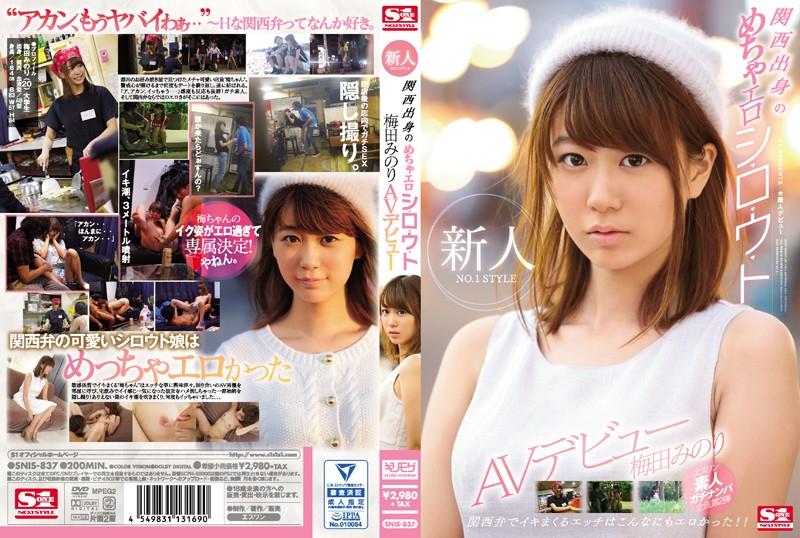 梅田みのり(うめだみのり) 新人NO.1 STYLE~関西出身のエロカワ関西弁素人娘~AVデビュー
