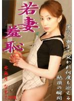 【水無月なぎさの無修正動画】adaruto 色白若妻羞恥~抑えられない欲求~