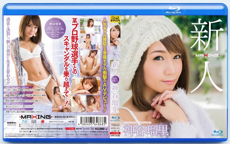 神谷瑠里(かみやるり) プロ野球選手と熱愛で話題になったギャル雑誌モデルが衝撃のAVデビュー!