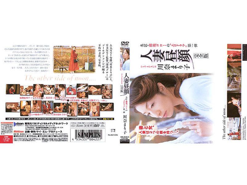 【川奈まり子の無修正動画】adaruto 人妻さんの昼顔~夫には言えない秘密の時間~
