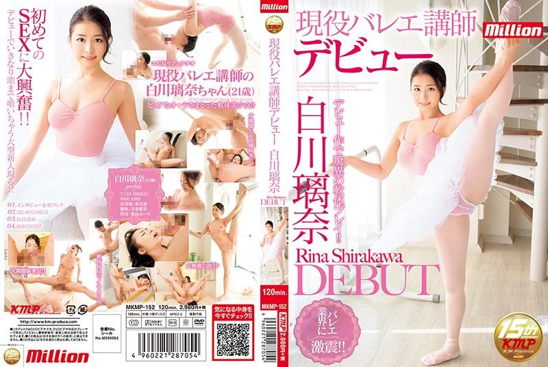 白川璃奈(しらかわりな) 現役バレエ講師AVデビュー!!~軟体セックスで快楽を追求します~