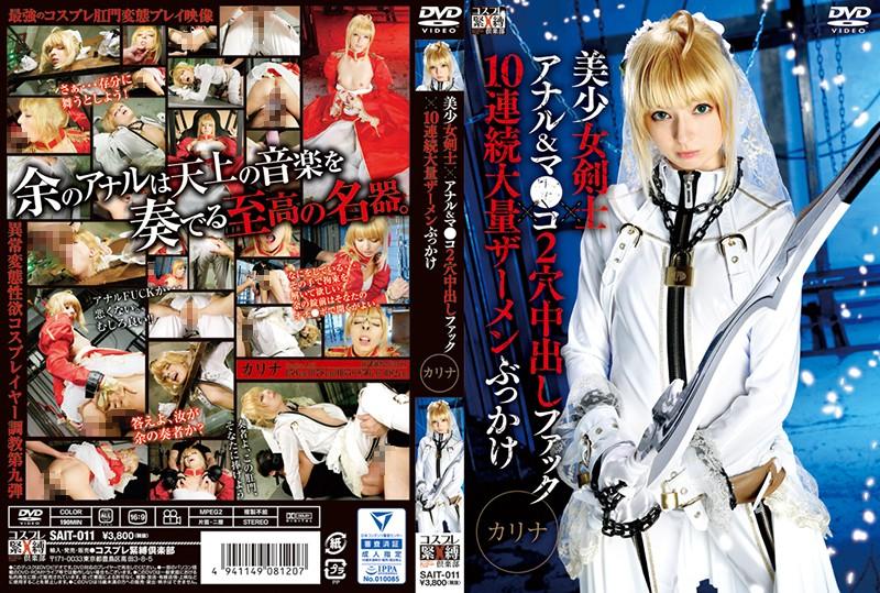 西田カリナの美少女剣士×アナル&マ●コ2穴中出しファック!~汚されたハーフ美少女コスプレイヤー~