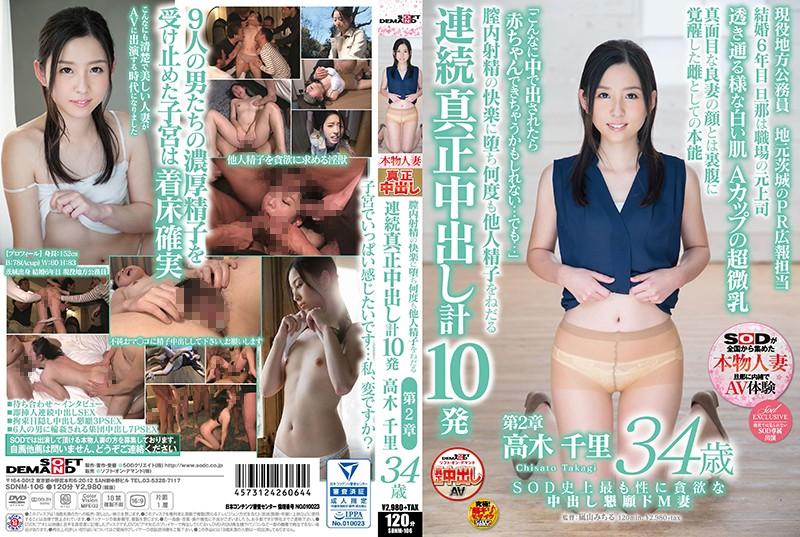 【アダル特 無料dougahitozuma】高木千里の第2章!他人の肉棒の膣内射精の快楽にハマったドM妻