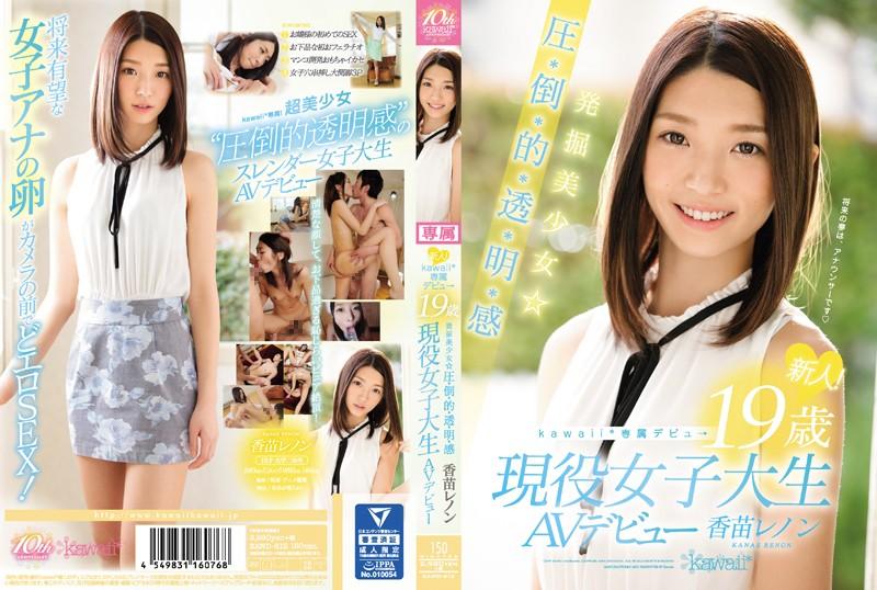 香苗レノン(かなえれのん) 新人!kawaii*専属デビュー!圧倒的19歳女子大生美少女AVデビュー
