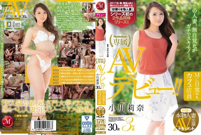 小川莉奈(おがわりな) 表参道のカフェで働く綺麗な30歳の本物人妻さんAVデビュー!