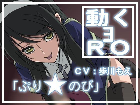 【エ露悪アニメ 恋愛】動くヨRO~♀と♂の課外授業だよ~